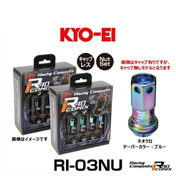 KYO-EI 協永産業 RI-03NU レーシングコンポジットR40アイコニックス(ナットセット)(エンドキャップなし) カラー:ネオクロ テーパーカラー:ブルー M12×P1.25 20個入