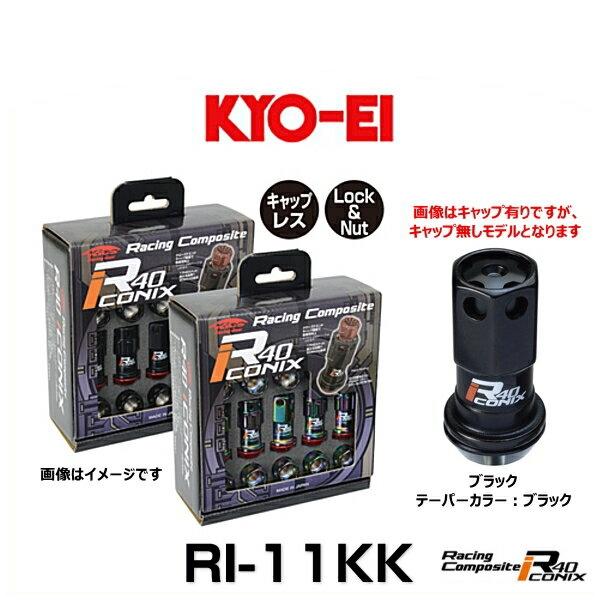 KYO-EI 協永 RI-11KK レーシングコンポジットR40アイコニックス(ロック&ナットセット)(エンドキャップなし) カラー:ブラック テーパーカラー:ブラック M12×P1.5 20個入