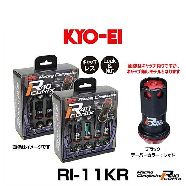 KYO-EI 協永 RI-11KR レーシングコンポジットR40アイコニックス(ロック&ナットセット)(エンドキャップなし) カラー:ブラック テーパーカラー:レッド M12×P1.5 20個入