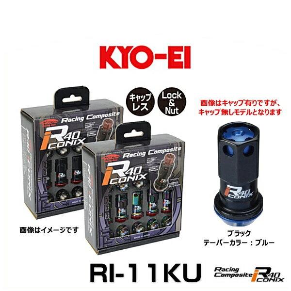 KYO-EI 協永 RI-11KU レーシングコンポジットR40アイコニックス(ロック&ナットセット)(エンドキャップなし) カラー:ブラック テーパーカラー:ブルー M12×P1.5 20個入