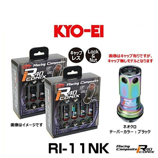 KYO-EI 協永産業 RI-11NK レーシングコンポジットR40アイコニックス(ロック&ナットセット)(エンドキャップなし) カラー:ネオクロ テーパーカラー:ブラック M12×P1.5 20個入