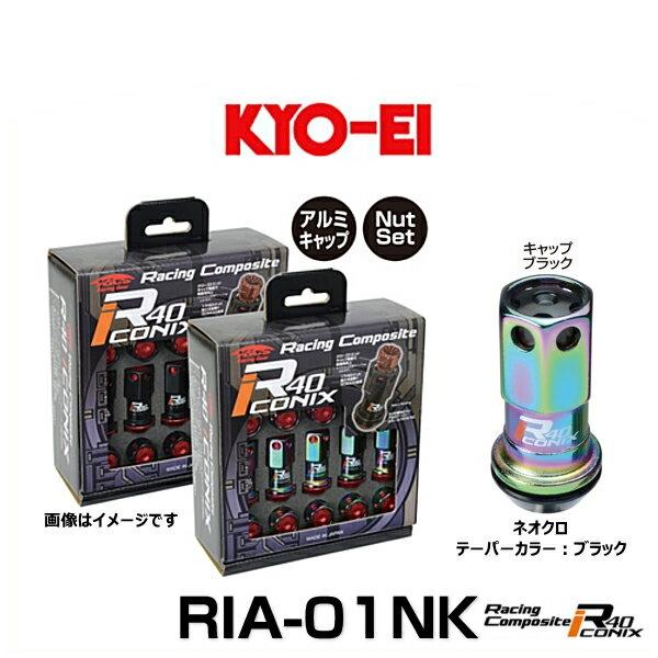 KYO-EI 協永 RIA-01NK レーシングコンポジットR40アイコニックス(ナットセット)カラー:ネオクロ テーパー、キャップカラー:ブラック M12×P1.5 20個入