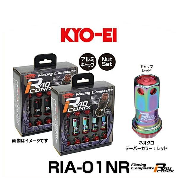 KYO-EI 協永産業 RIA-01NR レーシングコンポジットR40アイコニックス(ナットセット)カラー:ネオクロ テーパー、キャップカラー:レッド M12×P1.5 20個入