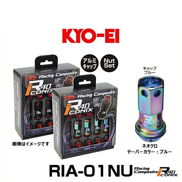 KYO-EI 協永 RIA-01NU レーシングコンポジットR40アイコニックス(ナットセット)カラー:ネオクロ テーパー、キャップカラー:ブルー M12×P1.5 20個入