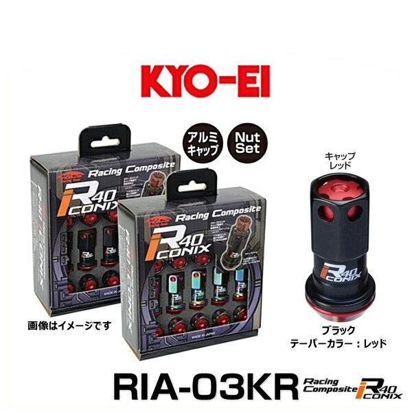 KYO-EI 協永 RIA-03KR レーシングコンポジットR40アイコニックス(ナットセット)カラー:ブラック テーパー、キャップカラー:レッド M12×P1.25 20個入
