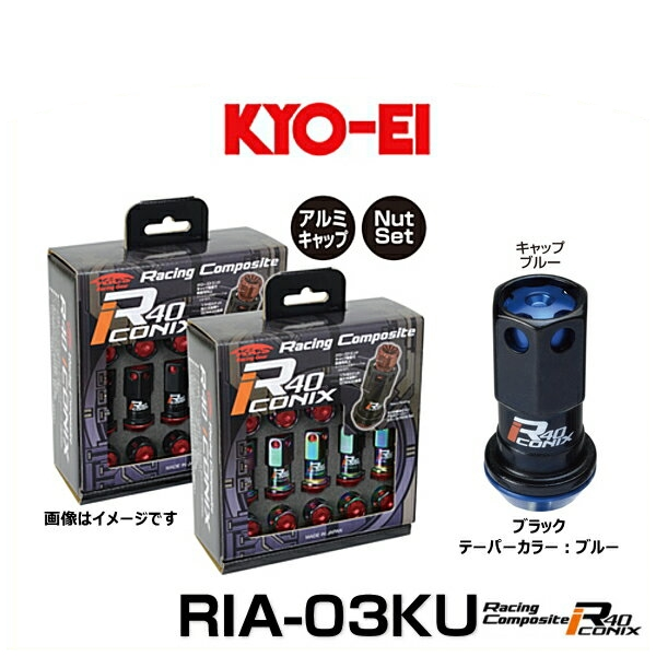 KYO-EI 協永 RIA-03KU レーシングコンポジットR40アイコニックス(ナットセット)カラー:ブラック テーパー、キャップカラー:ブルー M12×P1.25 20個入