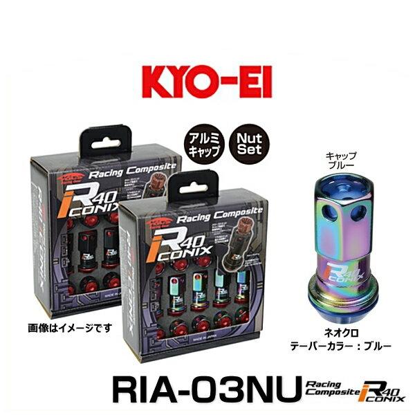 KYO-EI 協永産業 RIA-03NU レーシングコンポジットR40アイコニックス(ナットセット)カラー:ネオクロ テーパー、キャップカラー:ブルー M12×P1.25 20個入