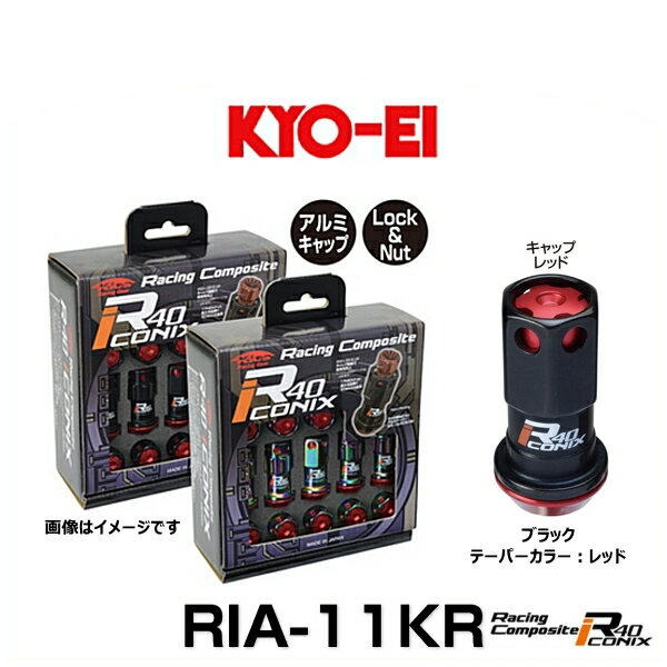 KYO-EI 協永 RIA-11KR レーシングコンポジットR40アイコニックス(ロック&ナットセット)カラー:ブラック テーパー、キャップカラー:レッド M12×P1.5 20個入