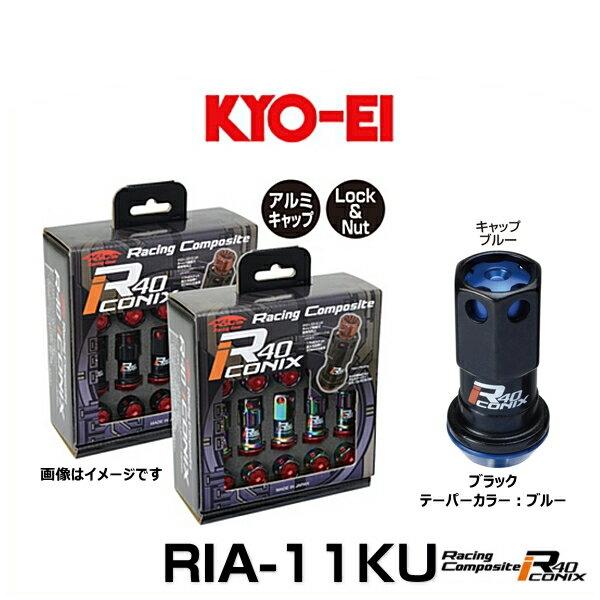 KYO-EI 協永 RIA-11KU レーシングコンポジットR40アイコニックス(ロック&ナットセット)カラー:ブラック テーパー、キャップカラー:ブルー M12×P1.5 20個入