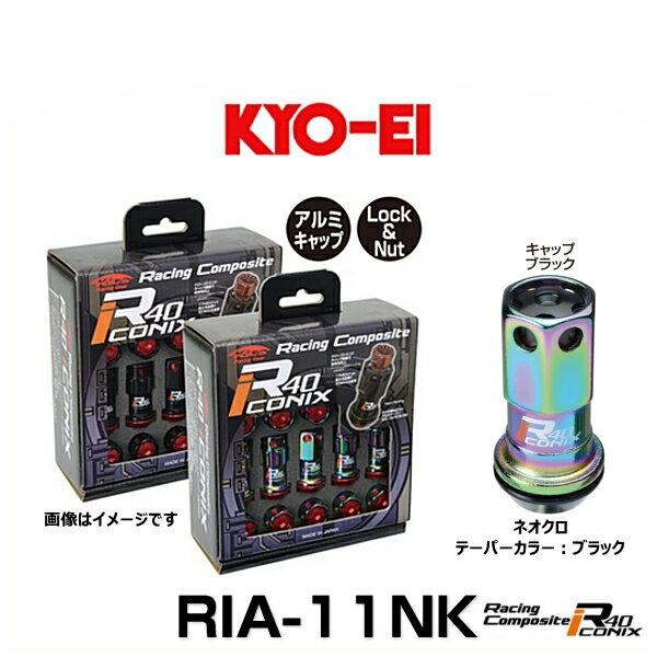 KYO-EI 協永 RIA-11NK レーシングコンポジットR40アイコニックス(ロック&ナットセット)カラー:ネオクロ テーパー、キャップカラー:ブラック M12×P1.5 20個入