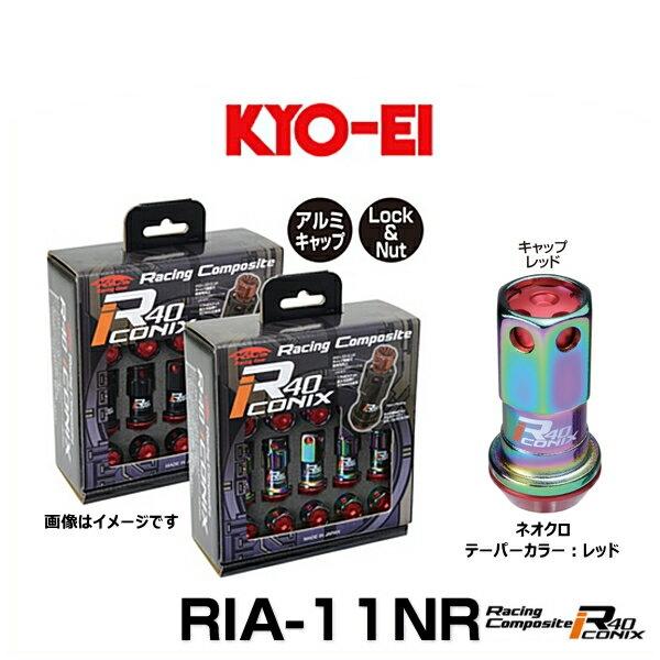 KYO-EI 協永産業 RIA-11NR レーシングコンポジットR40アイコニックス(ロック&ナットセット)カラー:ネオクロ テーパー、キャップカラー:レッド M12×P1.5 20個入