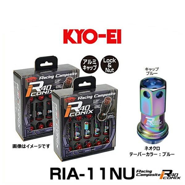 KYO-EI 協永産業 RIA-11NU レーシングコンポジットR40アイコニックス(ロック&ナットセット)カラー:ネオクロ テーパー、キャップカラー:ブルー M12×P1.5 20個入