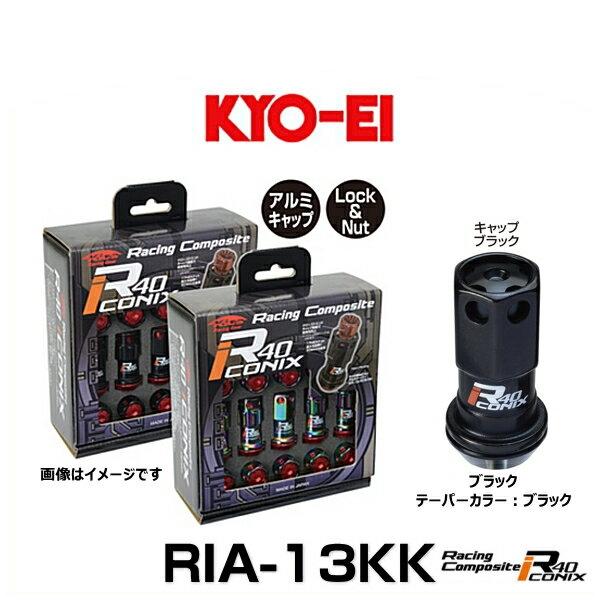 KYO-EI 協永産業 RIA-13KK レーシングコンポジットR40アイコニックス(ロック&ナットセット)カラー:ブラック テーパー、キャップカラー:ブラック M12×P1.25 20個入
