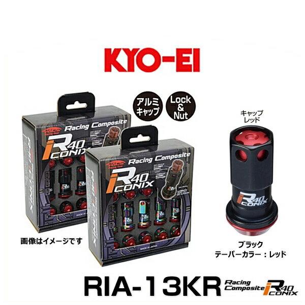 KYO-EI 協永 RIA-13KR レーシングコンポジットR40アイコニックス(ロック&ナットセット)カラー:ブラック テーパー、キャップカラー:レッド M12×P1.25 20個入