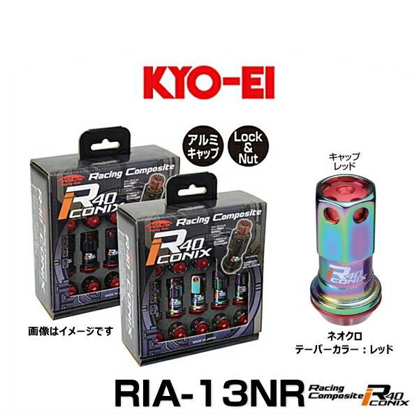 KYO-EI 協永産業 RIA-13NR レーシングコンポジットR40アイコニックス(ロック&ナットセット)カラー:ネオクロ テーパー、キャップカラー:レッド M12×P1.25 20個入