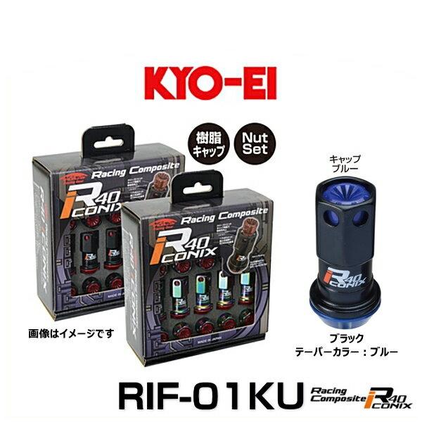KYO-EI 協永産業 RIF-01KU レーシングコンポジットR40アイコニックス(ナットセット)カラー:ブラック テーパー、キャップカラー:ブルー M12×P1.5 20個入