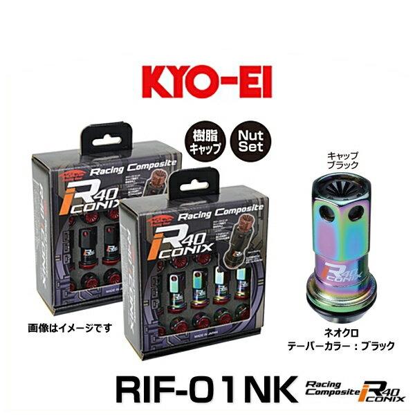 KYO-EI 協永産業 RIF-01NK レーシングコンポジットR40アイコニックス(ナットセット)カラー:ネオクロ テーパー、キャップカラー:ブラック M12×P1.5 20個入