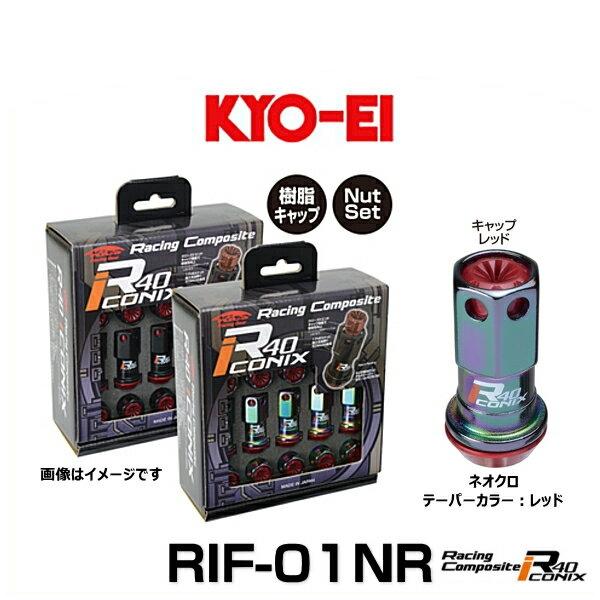 KYO-EI 協永産業 RIF-01NR レーシングコンポジットR40アイコニックス(ナットセット)カラー:ネオクロ テーパー、キャップカラー:レッド M12×P1.5 20個入