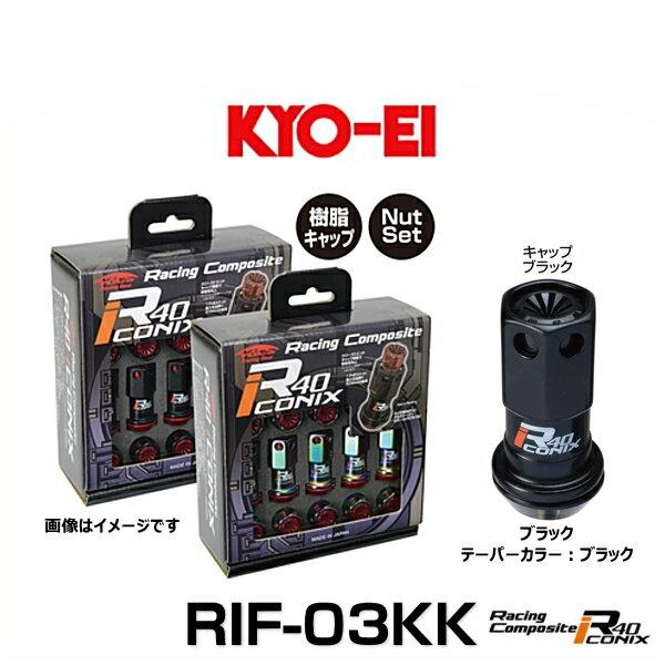 KYO-EI 協永産業 RIF-03KK レーシングコンポジットR40アイコニックス(ナットセット)カラー:ブラック テーパー、キャップカラー:ブラック M12×P1.25 20個入