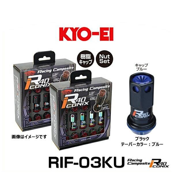 KYO-EI 協永産業 RIF-03KU レーシングコンポジットR40アイコニックス(ナットセット)カラー:ブラック テーパー、キャップカラー:ブルー M12×P1.25 20個入