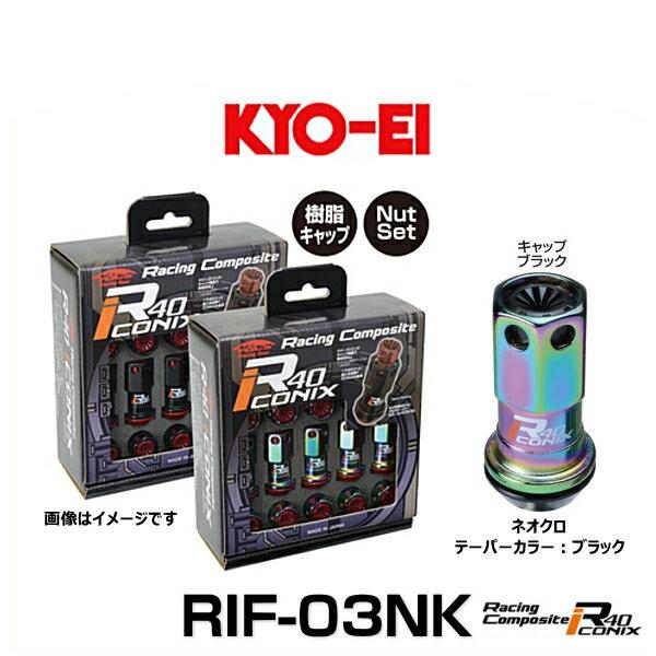KYO-EI 協永産業 RIF-03NK レーシングコンポジットR40アイコニックス(ナットセット)カラー:ネオクロ テーパー、キャップカラー:ブラック M12×P1.25 20個入
