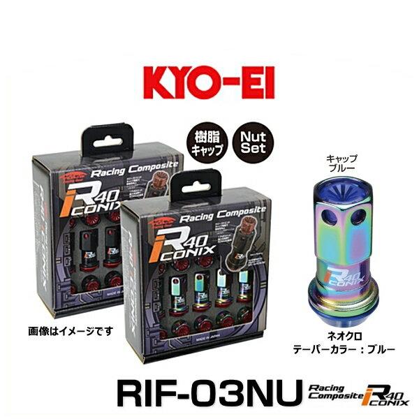 KYO-EI 協永産業 RIF-03NU レーシングコンポジットR40アイコニックス(ナットセット)カラー:ネオクロ テーパー、キャップカラー:ブルー M12×P1.25 20個入