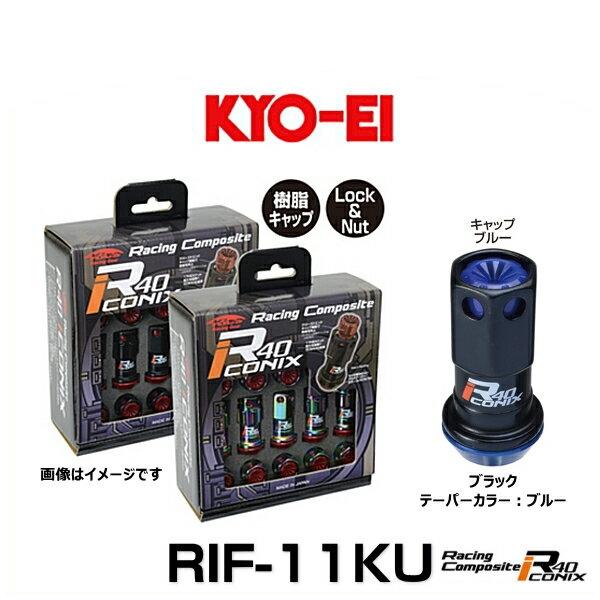 KYO-EI 協永産業 RIF-11KU レーシングコンポジットR40アイコニックス(ロック&ナットセット)カラー:ブラック テーパー、キャップカラー:ブルー M12×P1.5 20個入