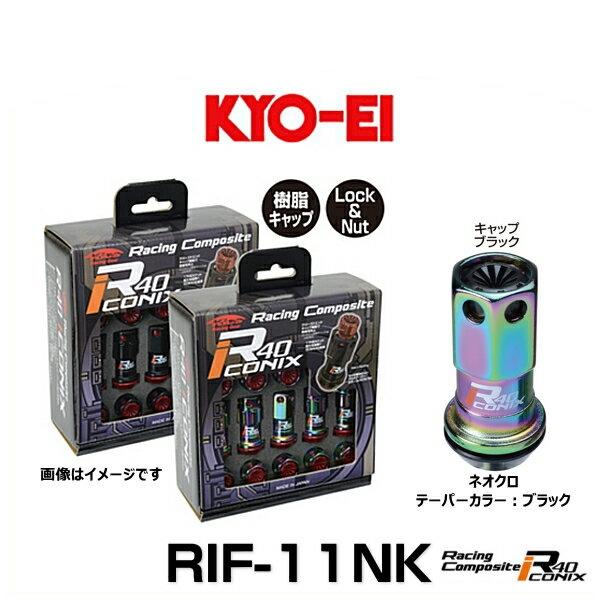 KYO-EI 協永産業 RIF-11NK レーシングコンポジットR40アイコニックス(ロック&ナットセット)カラー:ネオクロ テーパー、キャップカラー:ブラック M12×P1.5 20個入