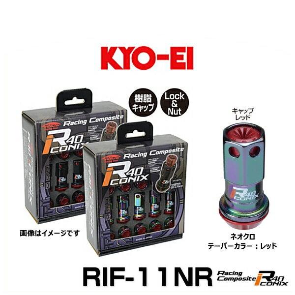 KYO-EI 協永 RIF-11NR レーシングコンポジットR40アイコニックス(ロック&ナットセット)カラー:ネオクロ テーパー、キャップカラー:レッド M12×P1.5 20個入