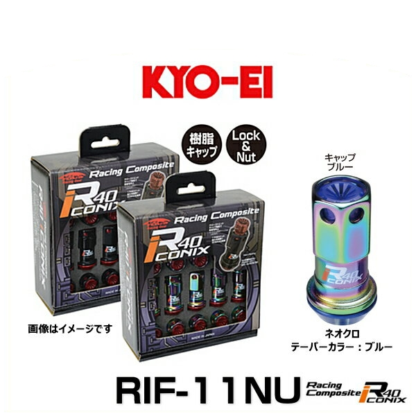KYO-EI 協永 RIF-11NU レーシングコンポジットR40アイコニックス(ロック&ナットセット)カラー:ネオクロ テーパー、キャップカラー:ブルー M12×P1.5 20個入