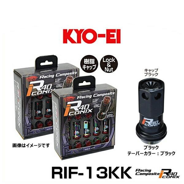KYO-EI 協永産業 RIF-13KK レーシングコンポジットR40アイコニックス(ロック&ナットセット)カラー:ブラック テーパー、キャップカラー:ブラック M12×P1.25 20個入