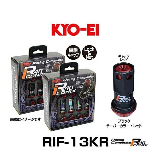 KYO-EI 協永 RIF-13KR レーシングコンポジットR40アイコニックス(ロック&ナットセット)カラー:ブラック テーパー、キャップカラー:レッド M12×P1.25 20個入