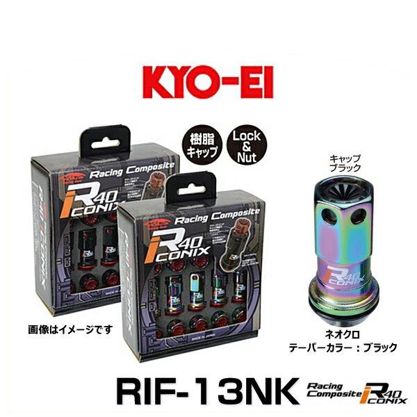 KYO-EI 協永産業 RIF-13NK レーシングコンポジットR40アイコニックス(ロック&ナットセット)カラー:ネオクロ テーパー、キャップカラー:ブラック M12×P1.25 20個入