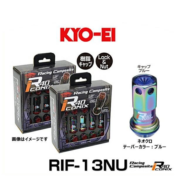 KYO-EI 協永 RIF-13NU レーシングコンポジットR40アイコニックス(ロック&ナットセット)カラー:ネオクロ テーパー、キャップカラー:ブルー M12×P1.25 20個入
