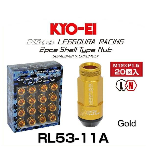 KYO-EI 協永産業 RL53-11A キックス・レデューラレーシング・2ピースシェルタイプ ロックナットセット ゴールド M12×P1.5 19HEX 20個入(ローレットタイプ)