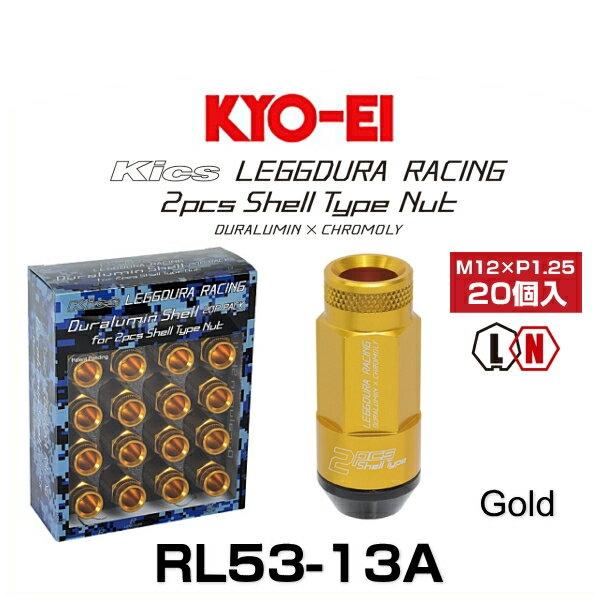 KYO-EI 協永産業 RL53-13A キックス・レデューラレーシング・2ピースシェルタイプ ロックナットセット ゴールド M12×P1.25 19HEX 20個入(ローレットタイプ)
