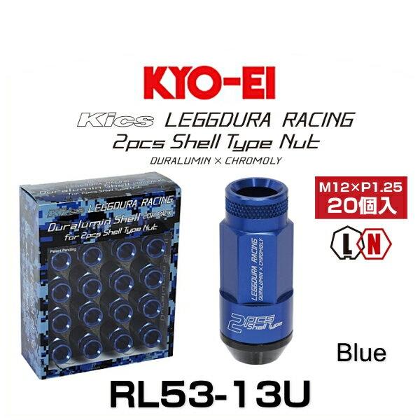 KYO-EI 協永産業 RL53-13U キックス・レデューラレーシング・2ピースシェルタイプ ロックナットセット ブルー M12×P1.25 19HEX 20個入(ローレットタイプ)
