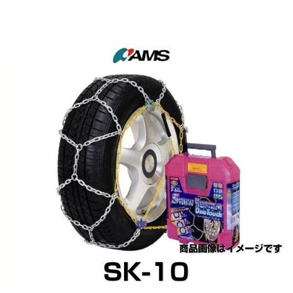 アムス SK-10 スノーレスキュー スタンダード 金属チェーン(タイヤチェーン)