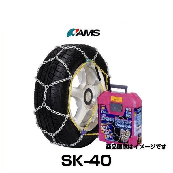 アムス SK-40 スノーレスキュー スタンダード 金属チェーン(タイヤチェーン)