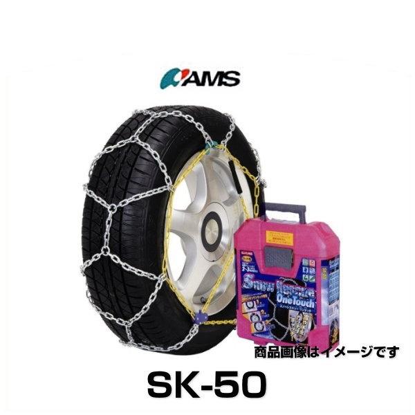 アムス SK-50 スノーレスキュー スタンダード 金属チェーン(タイヤチェーン)