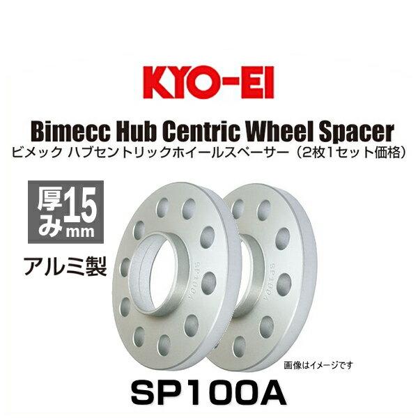 KYO-EI 協永 Bimecc ビメック SP100A ハブセントリックホイールスペーサー 厚み15mm 2枚入り メルセデスベンツ用