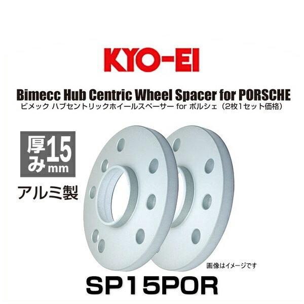KYO-EI 協永 Bimecc ビメック SP15POR ハブセントリックホイールスペーサー 厚み15mm 2枚入り ポルシェ用