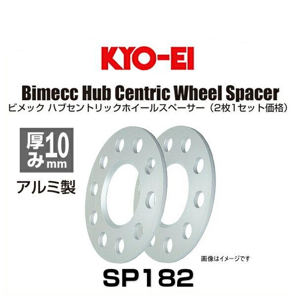 KYO-EI 協永 Bimecc ビメック SP182 ハブセントリックホイールスペーサー 厚み10mm 2枚入り アウディ、フォルクスワーゲン用