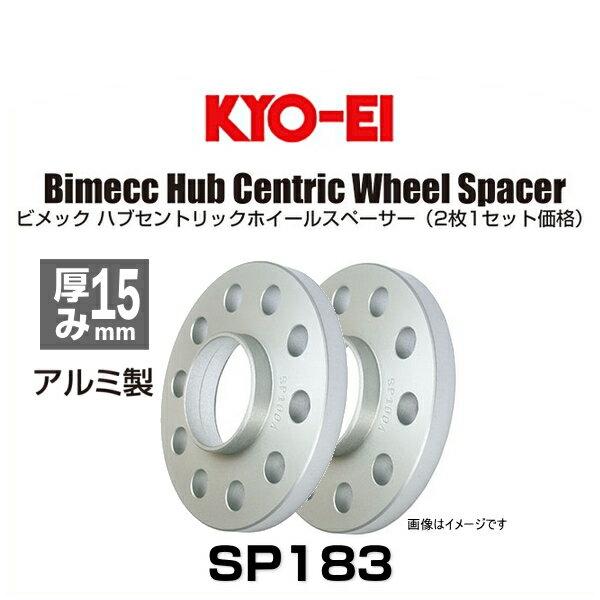 KYO-EI 協永 Bimecc ビメック SP183 ハブセントリックホイールスペーサー 厚み15mm 2枚入り アウディ、フォルクスワーゲン用