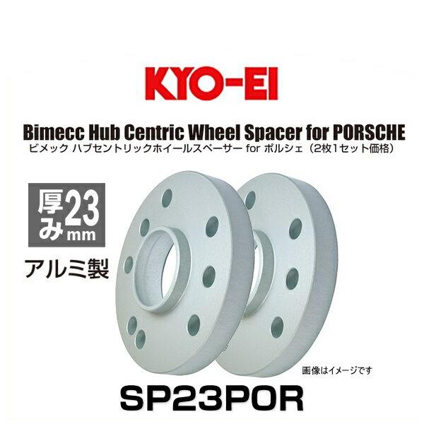 KYO-EI 協永産業 Bimecc ビメック SP23POR ハブセントリックホイールスペーサー 厚み15mm 2枚入り ポルシェ用