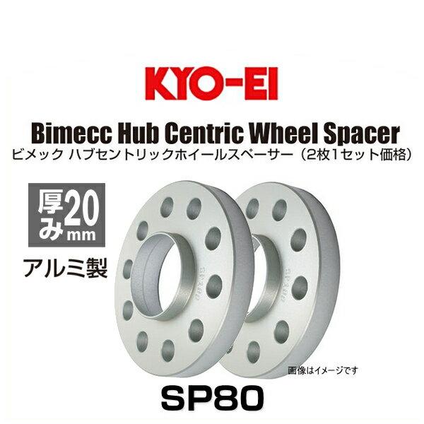 KYO-EI 協永産業 Bimecc ビメック SP80 ハブセントリックホイールスペーサー 厚み20mm 2枚入り BMW用