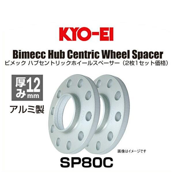 KYO-EI 協永 Bimecc ビメック SP80C ハブセントリックホイールスペーサー 厚み12mm 2枚入り BMW用