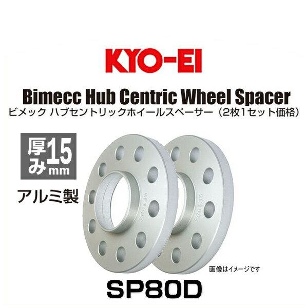 KYO-EI 協永 Bimecc ビメック SP80D ハブセントリックホイールスペーサー 厚み15mm 2枚入り BMW用