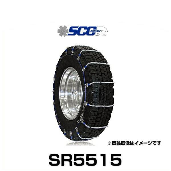 SCC Japan SR5515 トラック・バス用SRケーブルチェーン(タイヤチェーン)