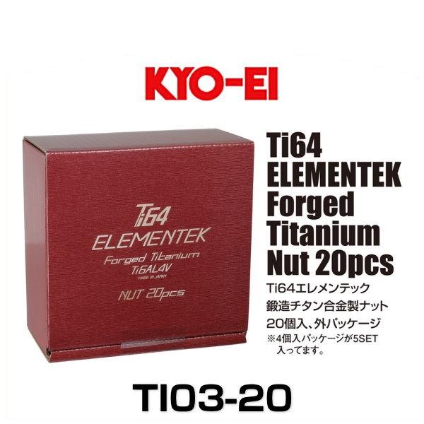 KYO-EI 協永産業 TI03-20 Ti64エレメンテック チタン合金ナット M12×P1.25 20個入